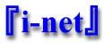 『i-net』異業種交流会・起業家